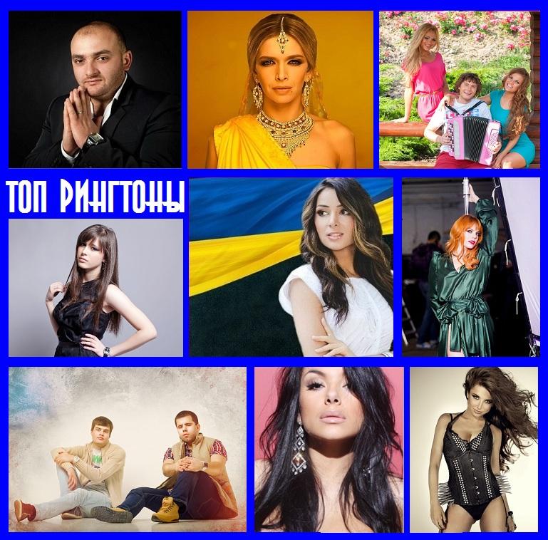 Рингтоны про украину